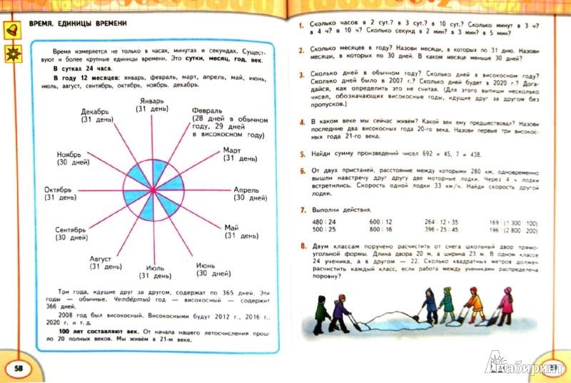Иллюстрация 1 из 24 для Математика. 4 класс. Учебник в 2-х частях (+CD). ФГОС - Дорофеев, Миракова, Бука | Лабиринт - книги. Источник: Лабиринт