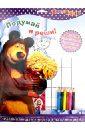 Маша и Медведь. Подумай и реши! Развивающая книжка с наклейками маша и медведь 100 наклеек зеленая