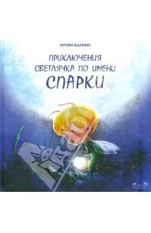 Приключения светлячка по имени Спарки