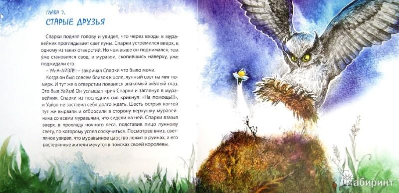 Иллюстрация 1 из 20 для Приключения светлячка по имени Спарки - Ирина Балина   Лабиринт - книги. Источник: Лабиринт