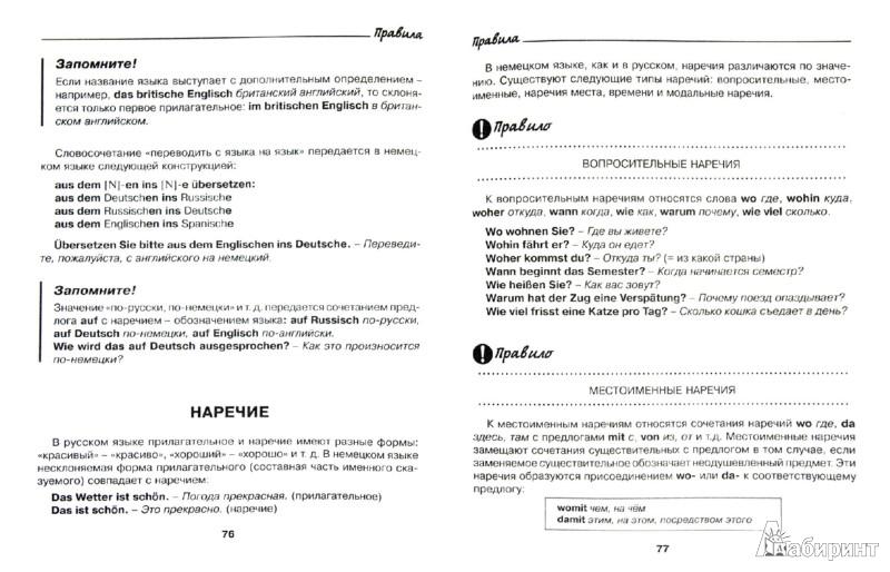 Немецкий в схемах и таблицах