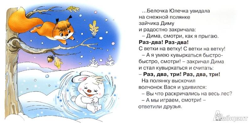 Иллюстрация 1 из 27 для Счёт до трёх. Для детей от 2-х лет - Светлана Теплюк | Лабиринт - книги. Источник: Лабиринт