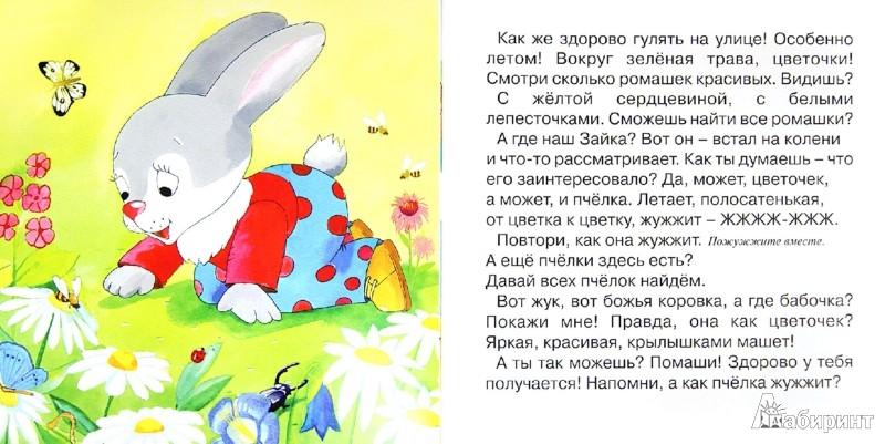 Иллюстрация 1 из 4 для У Зайки в гостях. Для детей от 2-х лет - С. Савушкин | Лабиринт - книги. Источник: Лабиринт