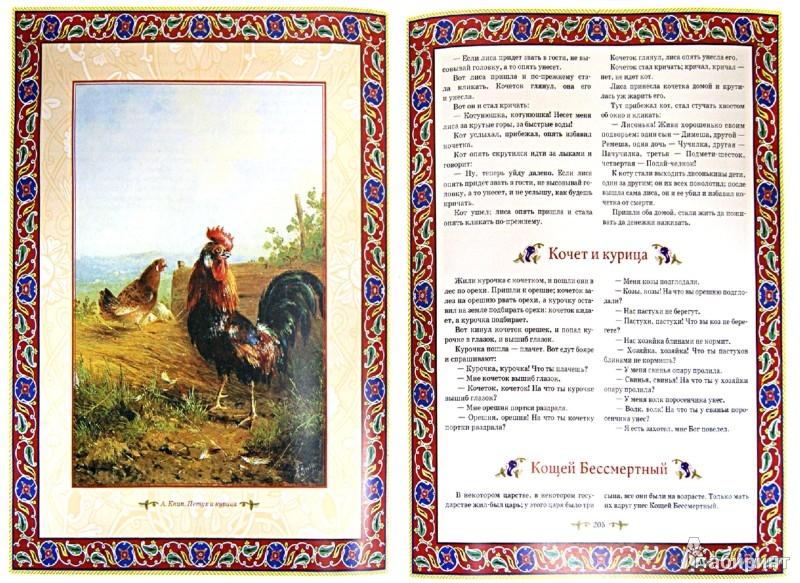 Иллюстрация 1 из 25 для Русские народные сказки | Лабиринт - книги. Источник: Лабиринт