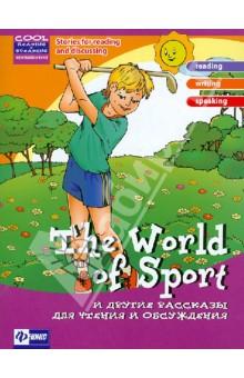 The Wolrd of Sport и другие рассказы для чтения и обсуждения