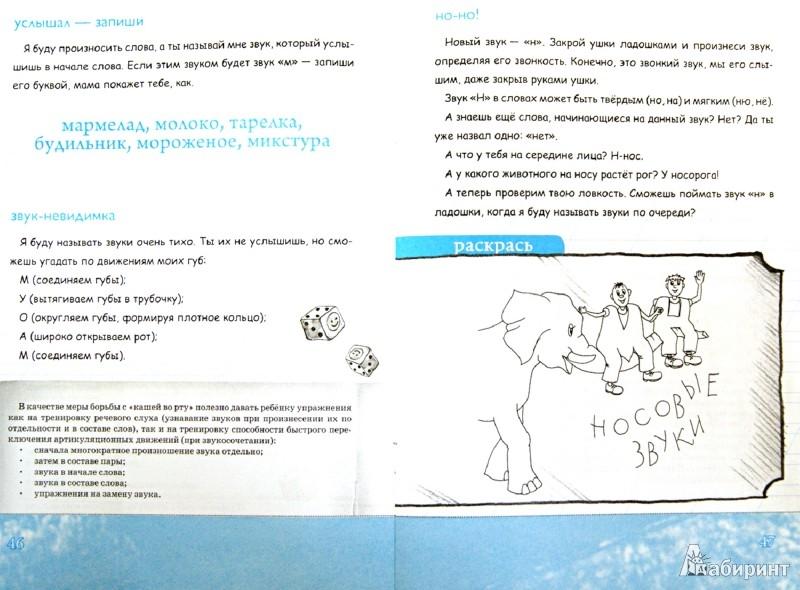 Иллюстрация 1 из 6 для Буквы и звуки для самых маленьких: чтение и артикуляция - Реуцкая, Беленькая | Лабиринт - книги. Источник: Лабиринт