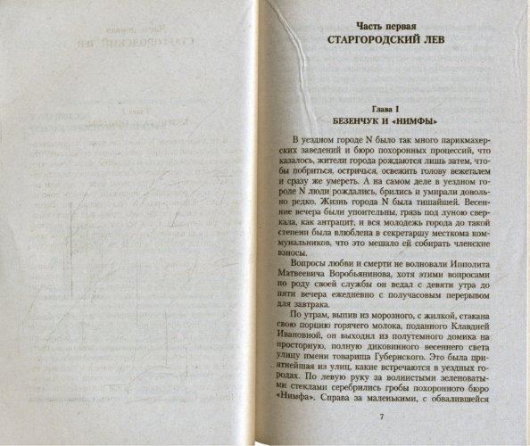 Иллюстрация 1 из 3 для Двенадцать стульев - Ильф, Петров | Лабиринт - книги. Источник: Лабиринт