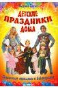 Коган Марина Соломоновна Детские праздники дома. Сказочные сценарии и викторины