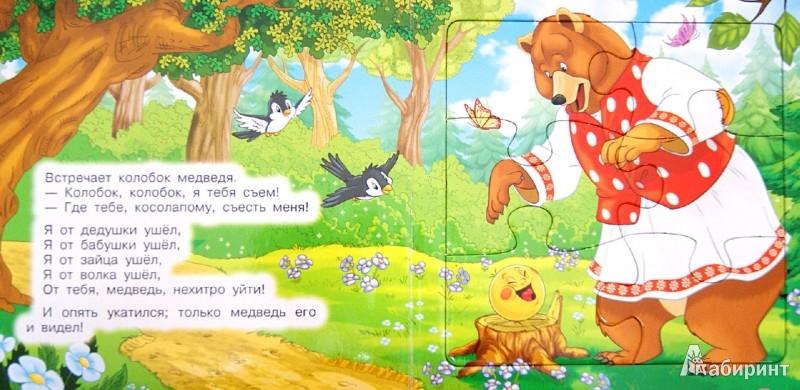Иллюстрация 1 из 10 для Колобок | Лабиринт - книги. Источник: Лабиринт