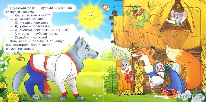 Иллюстрация 1 из 23 для Теремок | Лабиринт - книги. Источник: Лабиринт