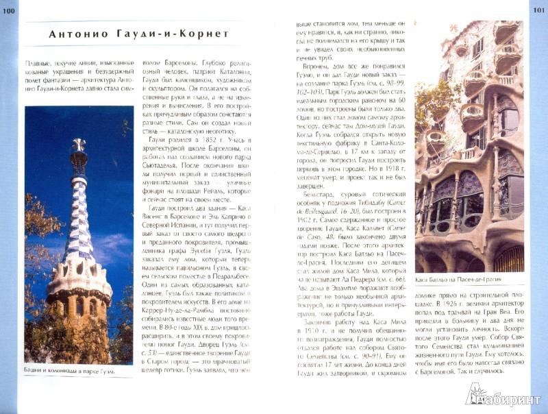 Иллюстрация 1 из 8 для Барселона - Томсон, Уильямс | Лабиринт - книги. Источник: Лабиринт