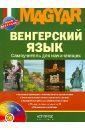 Венгерский язык. Самоучитель для начинающих (+CD), Вавра Клара Иосифовна