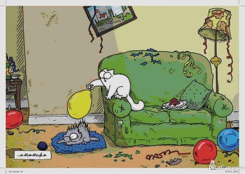 Иллюстрация 1 из 18 для Кот Саймона. Игра без правил - Саймон Тофилд | Лабиринт - книги. Источник: Лабиринт