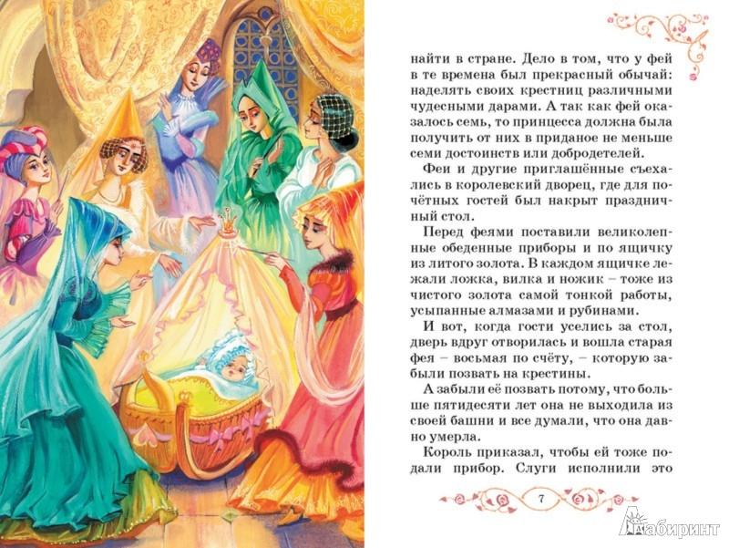 Иллюстрация 1 из 15 для Сказки о принцессах | Лабиринт - книги. Источник: Лабиринт