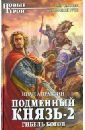 Подменный князь-2. Гибель богов, Апраксин Иван