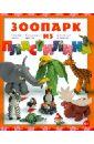 Фото - Багрянцева Алена Зоопарк из пластилина багрянцева алена зоопарк из пластилина