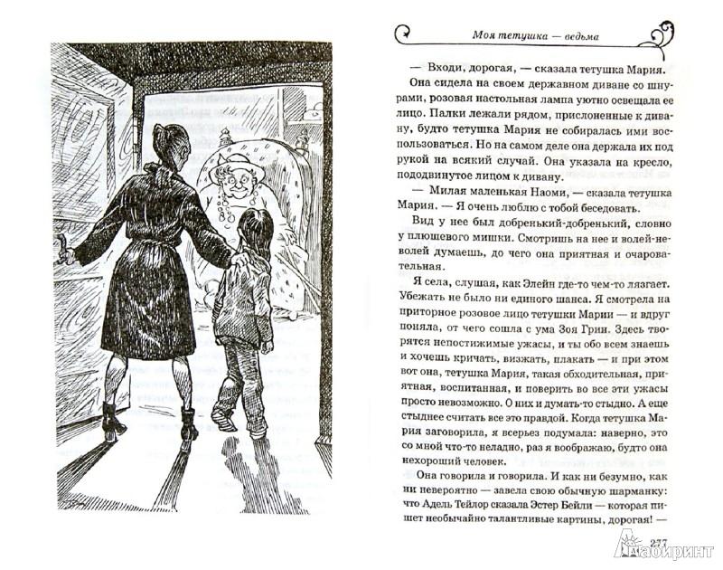 Иллюстрация 1 из 26 для Моя тетушка - ведьма - Диана Джонс   Лабиринт - книги. Источник: Лабиринт