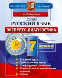 Русский язык. 7 класс. Экспресс-диагностика. ФГОС