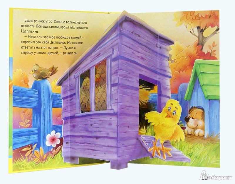 Иллюстрация 1 из 10 для Цыпленок и его друзья - Волк, Тун | Лабиринт - книги. Источник: Лабиринт