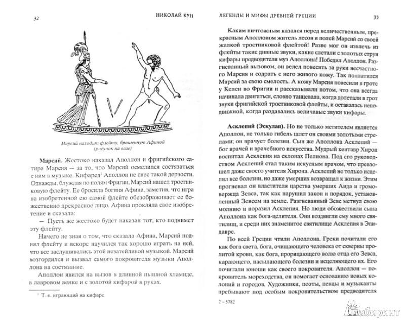 Иллюстрация 1 из 15 для Легенды и мифы Древней Греции - Николай Кун   Лабиринт - книги. Источник: Лабиринт