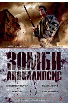Зомби-апокалипсис. Антология