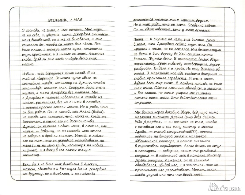 Иллюстрация 1 из 32 для Зомби-апокалипсис. Антология - Фаулер, Макоули   Лабиринт - книги. Источник: Лабиринт