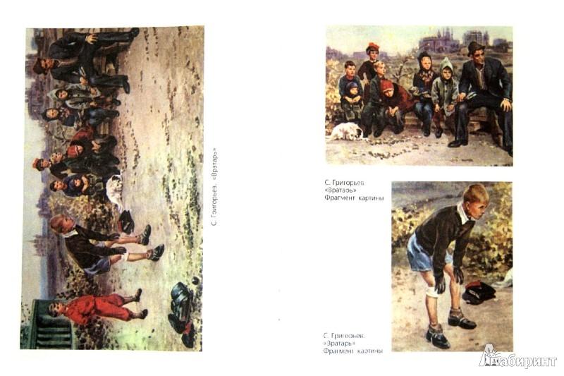 Иллюстрация 1 из 18 для Русский язык. 7 класс. Учебник. ФГОС - Баранов, Тростенцова, Ладыженская   Лабиринт - книги. Источник: Лабиринт