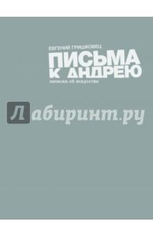 Письма к Андрею. Записки об искусстве