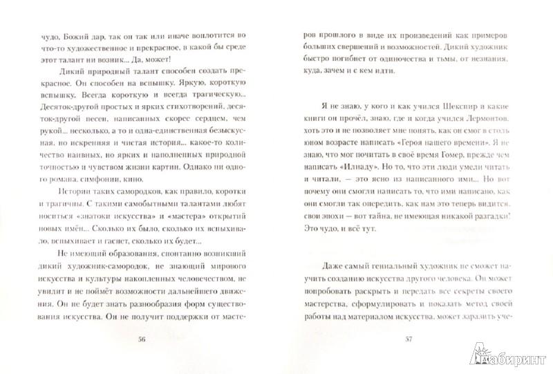 Иллюстрация 1 из 13 для Письма к Андрею. Записки об искусстве - Евгений Гришковец | Лабиринт - книги. Источник: Лабиринт