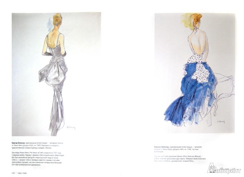 Иллюстрация 1 из 14 для 100 лет Моды в иллюстрациях - Келли Блэкмен   Лабиринт - книги. Источник: Лабиринт