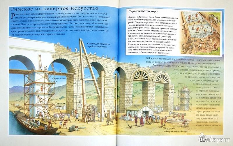 Иллюстрация 1 из 17 для Бои гладиаторов - Харрис, Виллиамс | Лабиринт - книги. Источник: Лабиринт