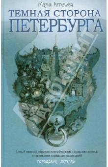 Темная сторона Петербурга. Самый полный сборник петербургских городских легенд.