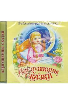 Алёнушкины сказки (CD)