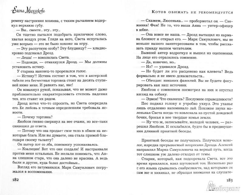Иллюстрация 1 из 8 для Котов обижать не рекомендуется - Елена Михалкова | Лабиринт - книги. Источник: Лабиринт