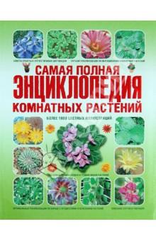 Самая полная энциклопедия комнатных растений наборы для выращивания растений вырасти дерево набор для выращивания ель канадская голубая