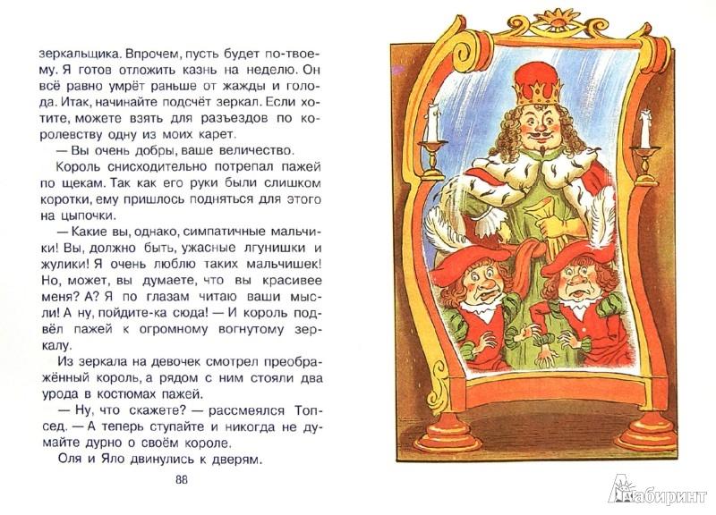 Иллюстрация 1 из 22 для Королевство кривых зеркал - Виталий Губарев | Лабиринт - книги. Источник: Лабиринт