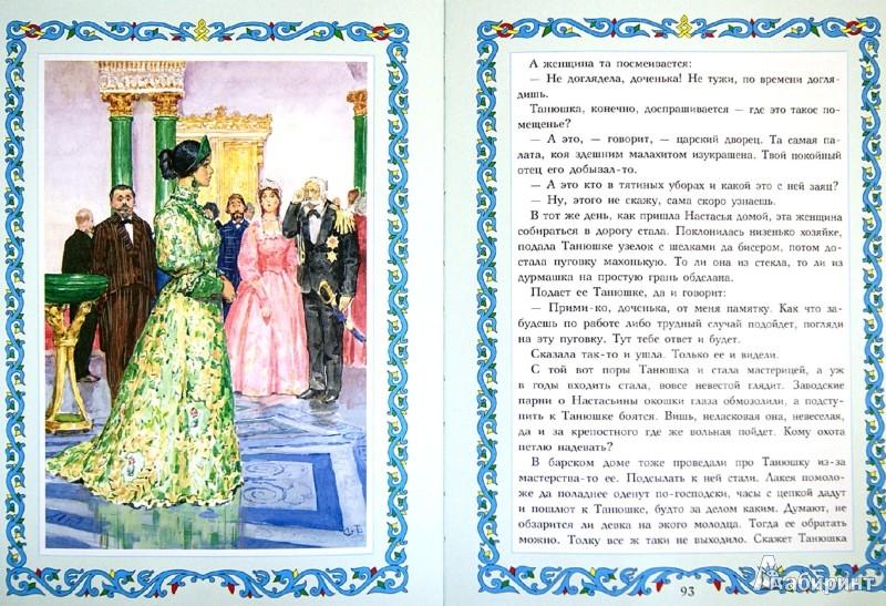 Иллюстрация 1 из 18 для Сказы - Павел Бажов   Лабиринт - книги. Источник: Лабиринт