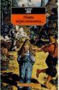 Убить пересмешника...: Роман, Ли Харпер