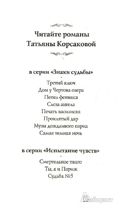 Иллюстрация 1 из 6 для Судьба № 5 - Татьяна Корсакова | Лабиринт - книги. Источник: Лабиринт
