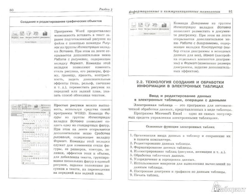 Иллюстрация 1 из 19 для Информатика в схемах и таблицах - Трофимова, Яровая | Лабиринт - книги. Источник: Лабиринт