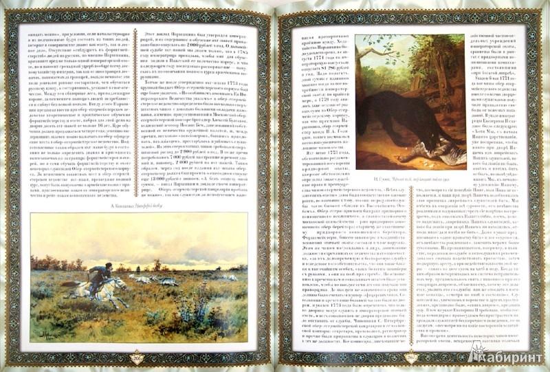 Иллюстрация 1 из 5 для Русская охота - Николай Кутепов | Лабиринт - книги. Источник: Лабиринт