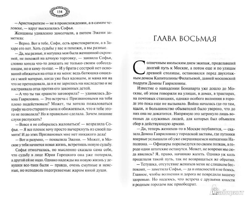 Иллюстрация 1 из 6 для Письмо Софьи - Александра Девиль   Лабиринт - книги. Источник: Лабиринт