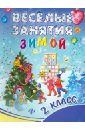 Ефимова Инна Викторовна Веселые занятия зимой. 2 класс