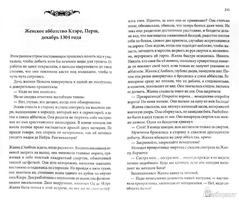 Иллюстрация 1 из 15 для Ледяная кровь. Полное затмение - Андреа Жапп | Лабиринт - книги. Источник: Лабиринт