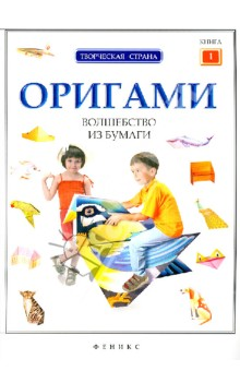 Оригами: волшебство из бумаги. Книга 1