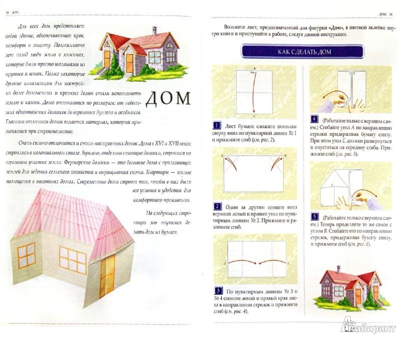 Иллюстрация 1 из 33 для Оригами: волшебство из бумаги. Книга 1 | Лабиринт - книги. Источник: Лабиринт