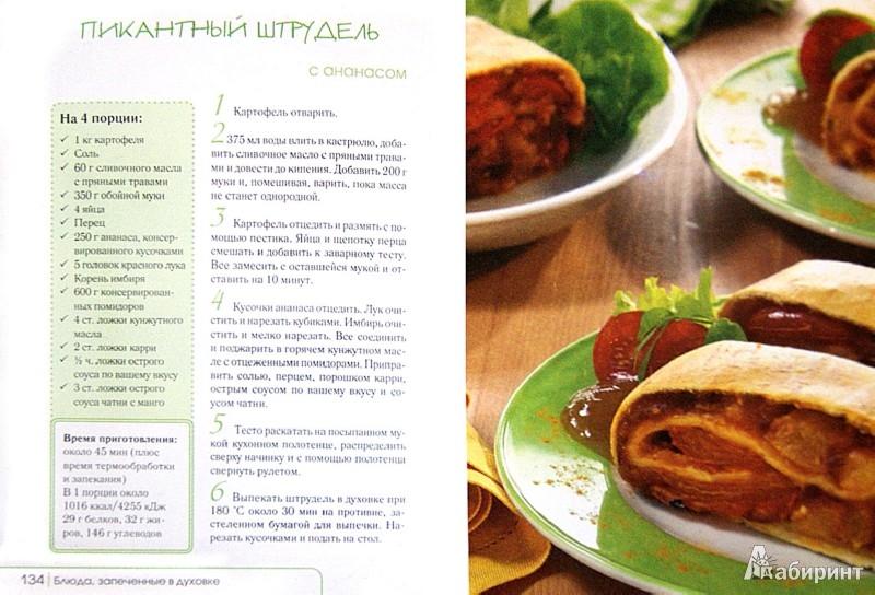 Иллюстрация 1 из 9 для Такая вкусная картошка. Золотая коллекция рецептов   Лабиринт - книги. Источник: Лабиринт