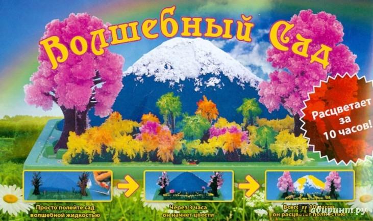 Иллюстрация 1 из 2 для Волшебный сад (CD-016B) | Лабиринт - игрушки. Источник: Лабиринт