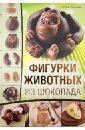 Макнафтон Френсис Фигурки животных из шоколада
