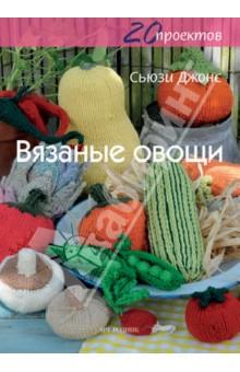 Вязаные овощи. 20 проектов